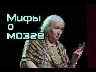 Черниговская Т.В. - Мифы о мозге
