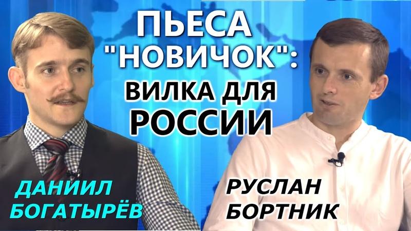 Бортник Судьба Беларуси лишний Донбасс и ход Навальным в большой Игре МИР ЗА НЕДЕЛЮ