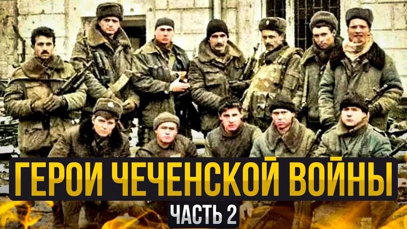 Самые известные герои Чеченской войны и их бессмертный подвиг Часть 2
