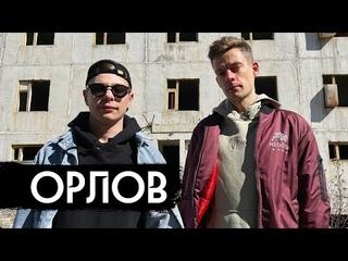 Орлов – комедия русской хтони / вДудь