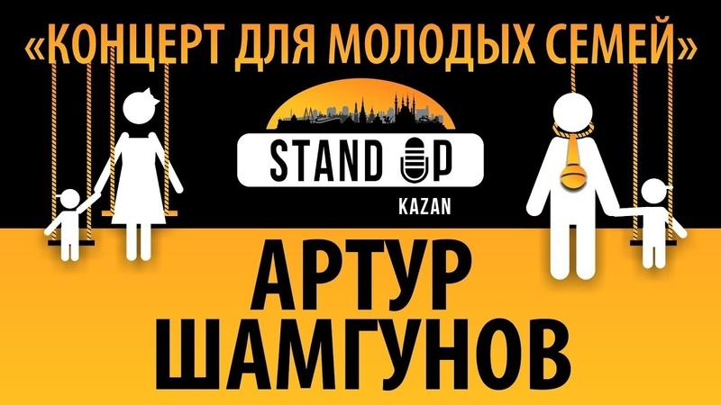 Stand Up Концерт для молодых семей Артур Шамгунов