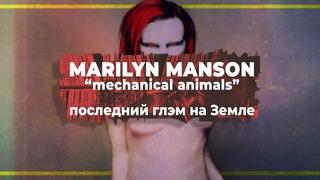 MECHANICAL ANIMALS: Триптих Мэрилина Мэнсона. Часть 2 | PMTV Channel