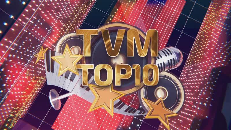 TVM TOP10 41 выпуск