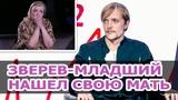 ЗВЕРЕВ - МЛАДШИЙ нашел свою МАТЬ. СЫН Сергея ЗВЕРЕВА НАШЕЛ биологическую МАТЬ. На самом деле