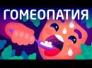 Гомеопатия Нежное Исцеление Или Безрассудное Мошенничество Kurzgesagt на русском kvashenov