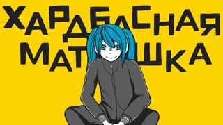 【VOCALOID Parody】 Хардбасная Матрёшка feat. Miku 【MASHUP】