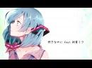 Yasuha. - I (dont) love you feat. Hatsune Miku 【Original Song】Music Video 【初音ミク】好きなのに【オリジナル曲】 MV