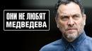 ⭐ ПУТИН ПРИГОТОВИЛ ПАПОЧКУ НА МЕДВЕДЕВА / Путина на пенсии трудно представить!