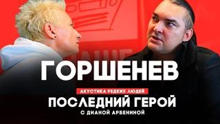 Алексей Горшенев // Последний герой с Дианой Арбениной // НАШЕ