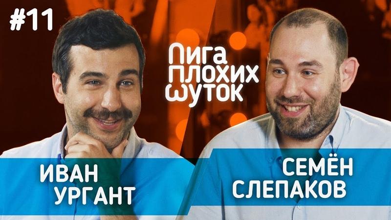 ЛИГА ПЛОХИХ ШУТОК 11 Иван Ургант х Семён Слепаков