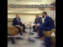 Путин о прыжке Хабиба