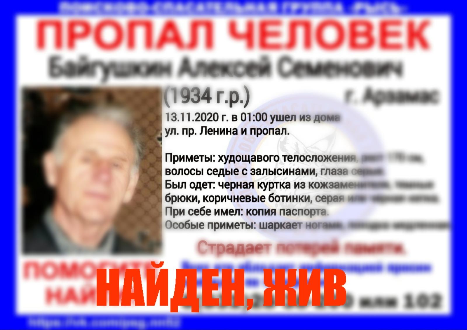 Байгушкин Алексей Семенович