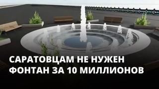 На новой набережной поставят фонтан за 10 млн. Саратовцам он не нужен