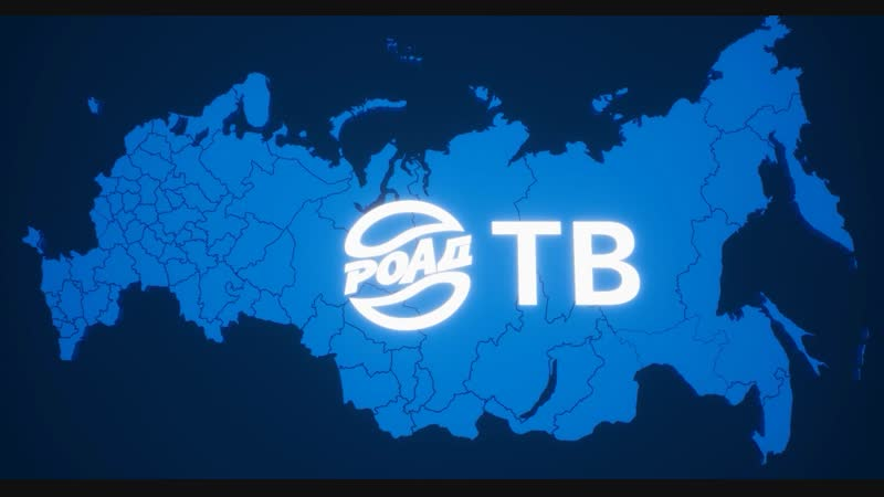 Спецвыпуск РОАД-ТВ. Президент РОАД Олег Мосеев о проектах Ассоциации.