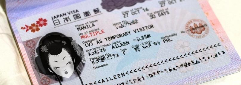 Что нужно для поездки в Японию., изображение №4
