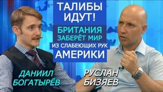 Британия — сменщик США в геополитике, коллапс Афганистана и послушный Пашинян. Руслан Бизяев