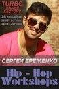 Личный фотоальбом Сергея Еременко