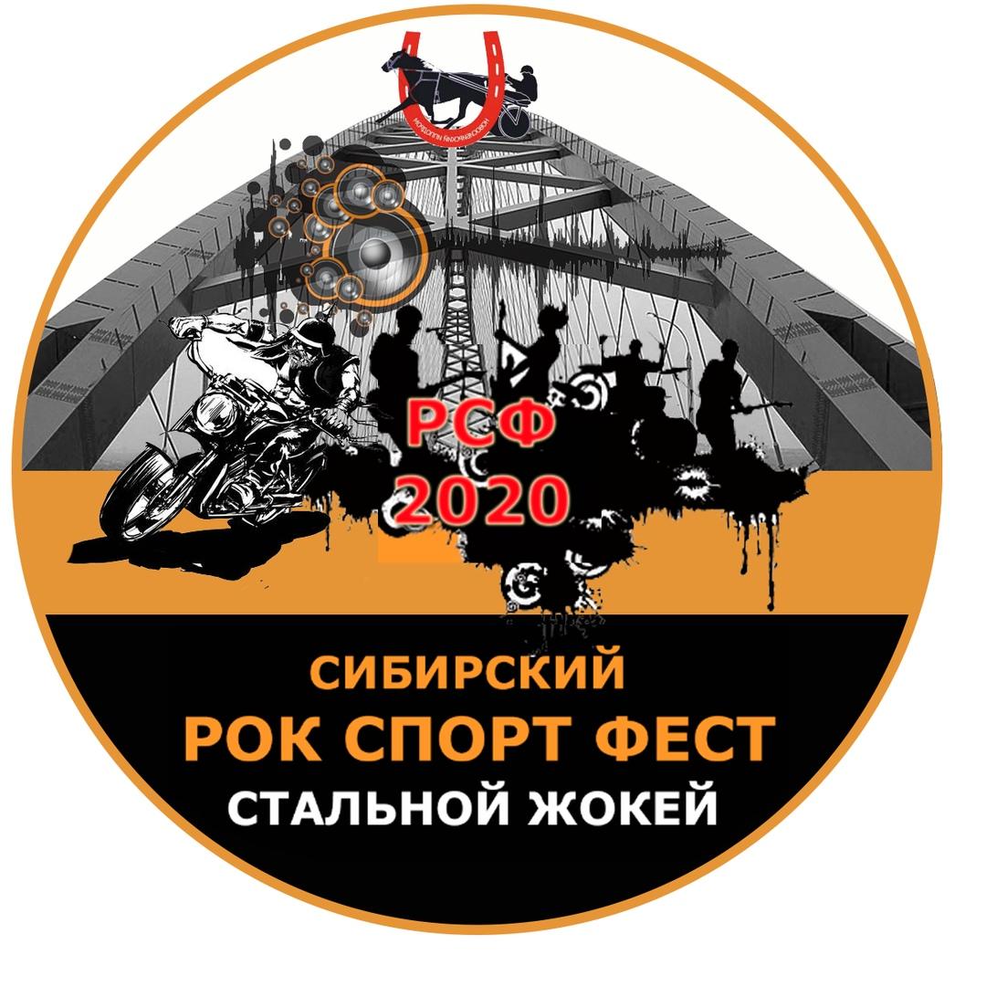 """Афиша Новосибирск Рок Спорт Фестиваль """"Стальной Жокей"""""""