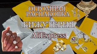 AliExpress!!! Бижутерия💍.МЕГА РАСПАКОВКА 🤩🤤👌