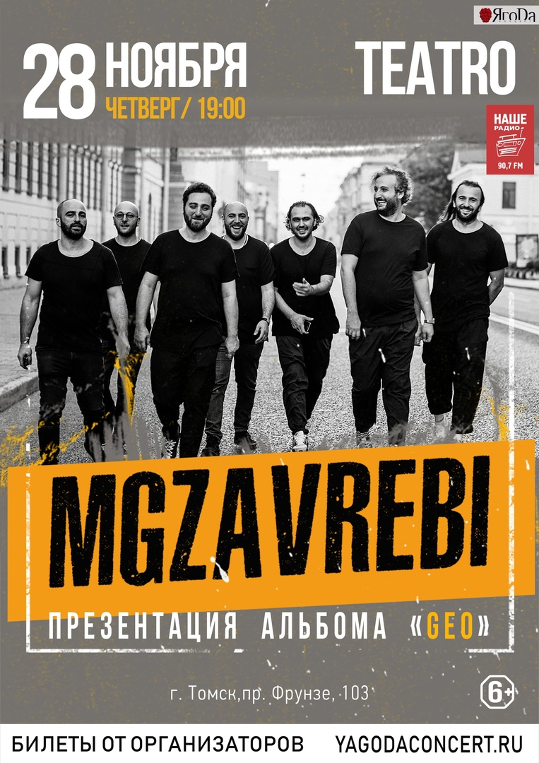 Афиша Новосибирск MGZAVREBI / 28.11 / Томск / TEATRO