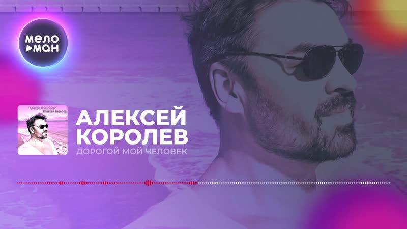 Алексей Королев Дорогой мой человек