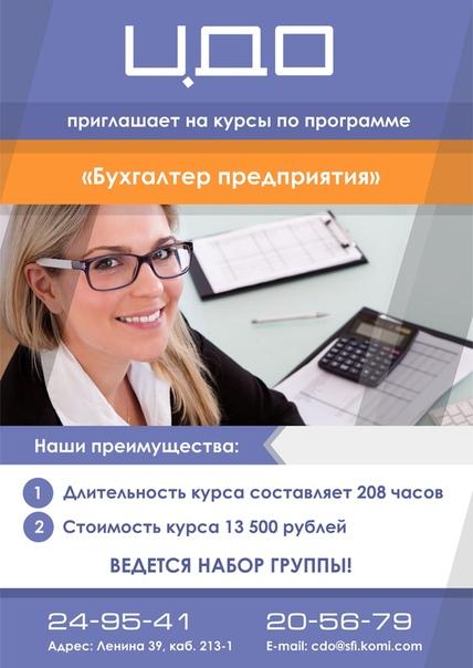 Вакансии тольятти бухгалтер как бухгалтер может оказывать услуги на дому