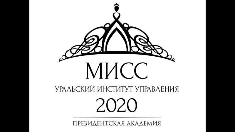 Кастинг конкурса Мисс УИУ Президентской Академии-2020