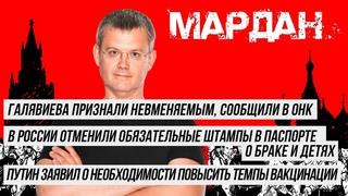 Путин ускоряет вакцинацию, штампы о браке и детях отменили, Галявиев сошёл с ума | МАРДАН|