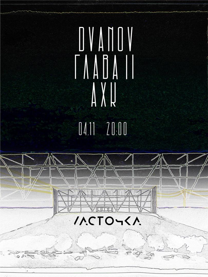 Афиша Краснодар DVANOV / АХК / ГЛАВА II