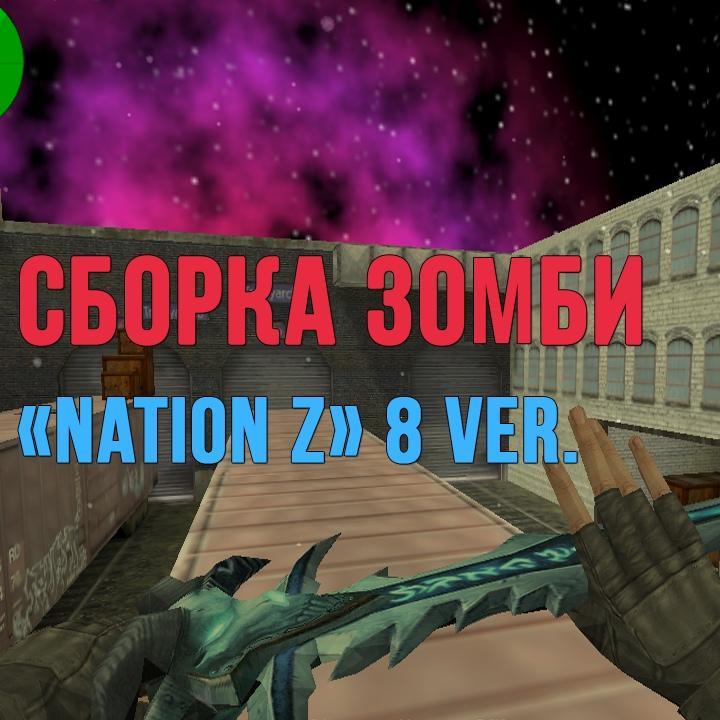 "Сборка зомби сервера - ""Нация Z"" (8ver)"