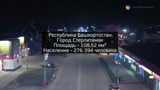 Итоги реализации энергосервисного контракта в городе Стерлитамак