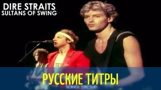 Dire Straits - Sultans of swing - RLP Re-edit - Russian lyrics (русские титры)