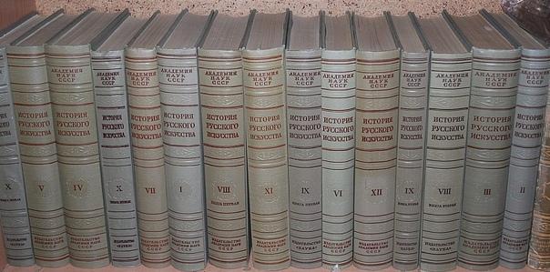 История русского искусства в 13 томах / 2-я часть