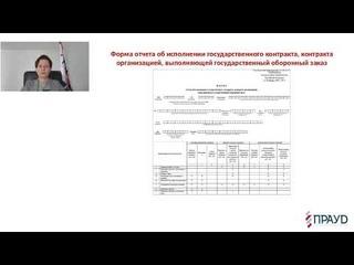 Вебинар Автоматизация учета на предприятиях при исполнении ГОЗ на платформе 1С:Предприятие
