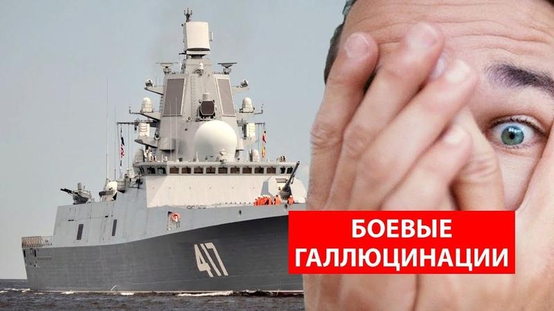 На корабли ВМФ России поставят галлюциногенное оружие. Последние новости