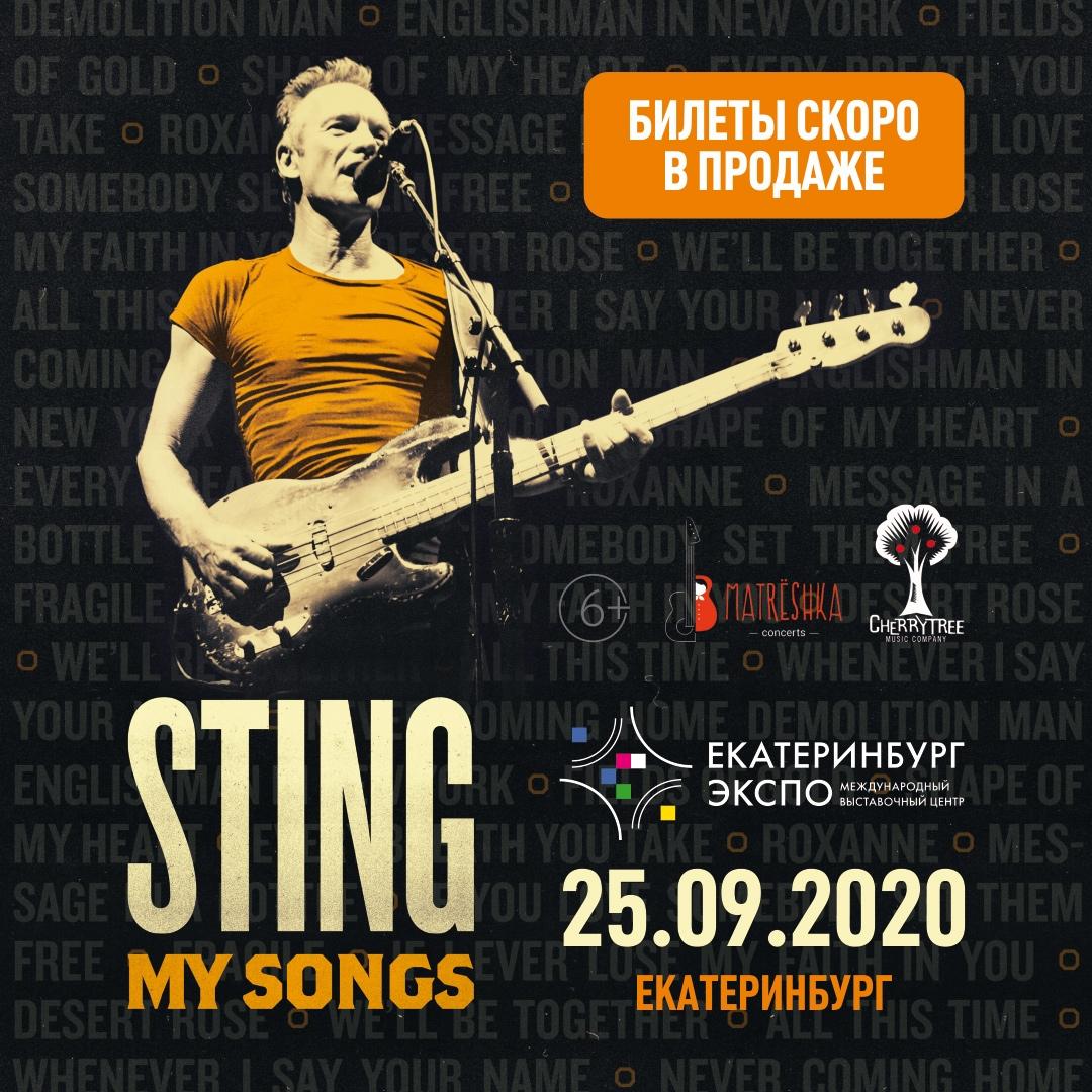 Афиша Екатеринбург STING / Екатеринбург-Экспо / 25 сентября