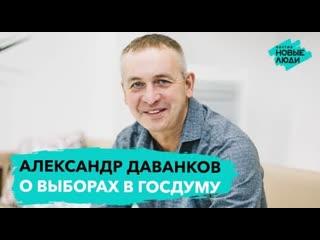 Интервью Александра Даванкова на НТВ