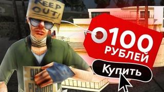 GTA TRINITY RP #1   ДОМ ЗА 100 ВИРТ?!!!