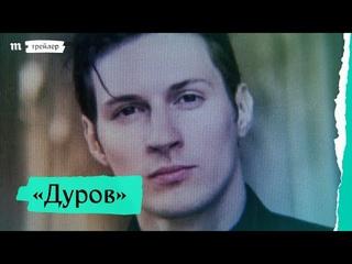 «Дуров», премьера трейлера