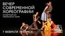 Вечер современной хореографии в Мариинском театре An evening of Contemporary Choreography