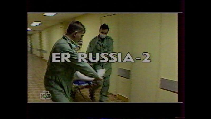 Ток-шоу Арина (НТВ, 18.03.1999) Скорая помощь