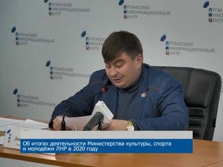 ГТРК ЛНР. Брифинг. Дмитрий Сидоров. 24 декабря 2020