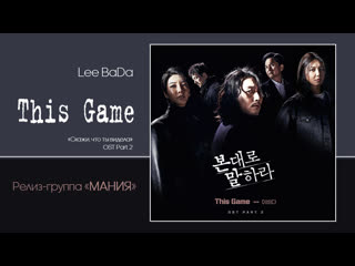 Mania LEE BADA - This Game  (Tell Me What You Saw OST Part 2) рус.караоке