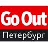 Go Out Петербург