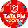 Татары и Татарочки Москвы