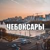 Чебоксары & Шупашкар | Новости и события