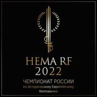 Логотип HEMA RF - Чемпионат России 2022