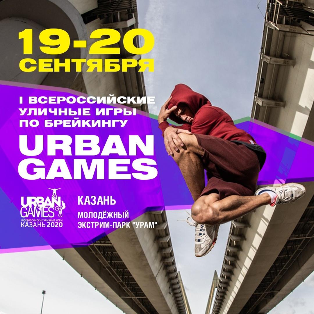 Афиша Казань URBAN GAMES - l Всероссийские игры по брейкингу