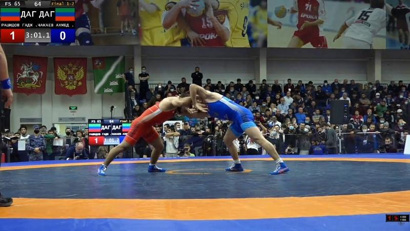 Гаджимурад Рашидов Ахмед Чакаев Финал 65 кг Чемпионат России 2020 Вольная борьба