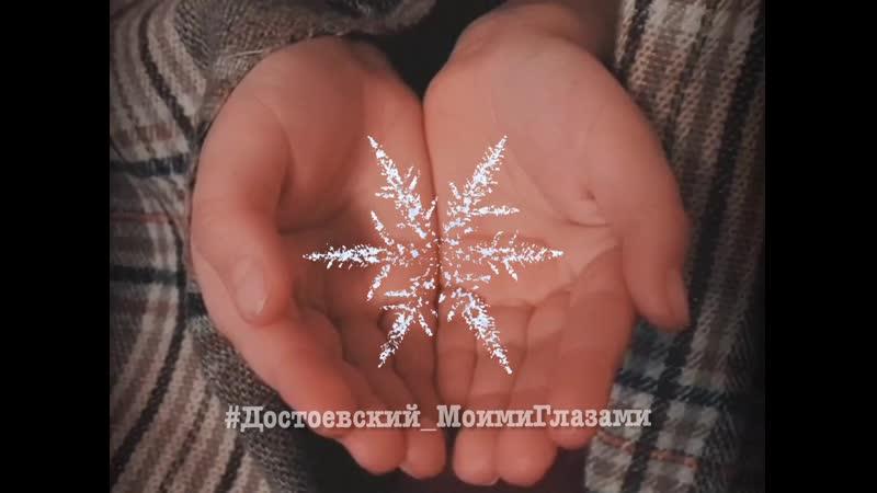 Буктрейлер к роману Ф М Достоевского Неточка Незванова
